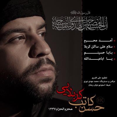 آلبوم صوتی ویژه محرم از حسن کاتب